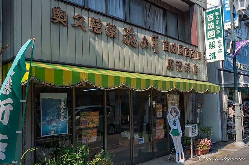 奥久慈茶の販売店照沼