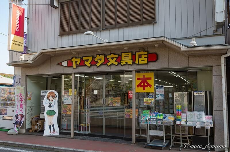 山田文具店外観