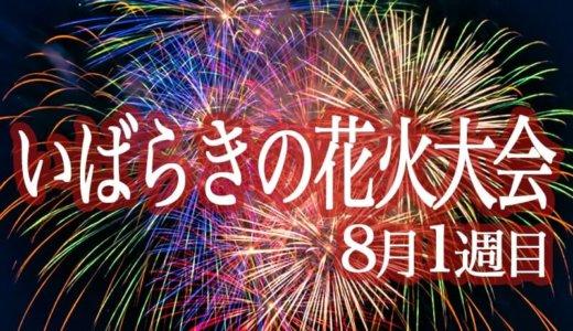 茨城県の花火大会一覧〜2018年8月1週目