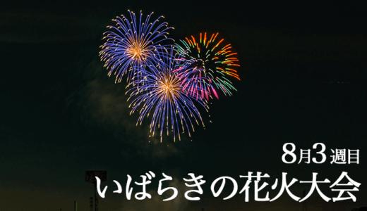 茨城県の花火大会一覧〜2018年8月3週目