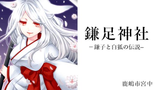 鎌足神社と白狐の伝説(鹿嶋市)