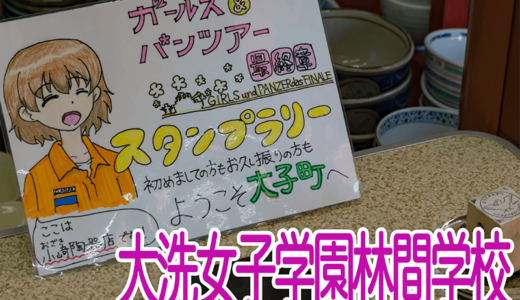 大洗女子学園林間学校2018!たっぷり遊んで景品ゲット!(大子町)
