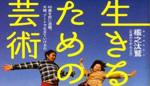 【著:檻之汰鷲】『生きるための芸術』を読む!(北茨城市)