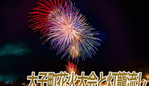 大子町花火大会と灯籠流し〜久慈川の伝統行事(大子町)