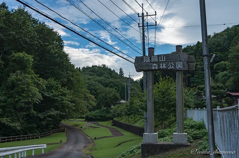 陰陽山森林公園入口