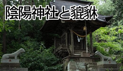 陰陽神社と霊獣 貔貅(常陸大宮市)