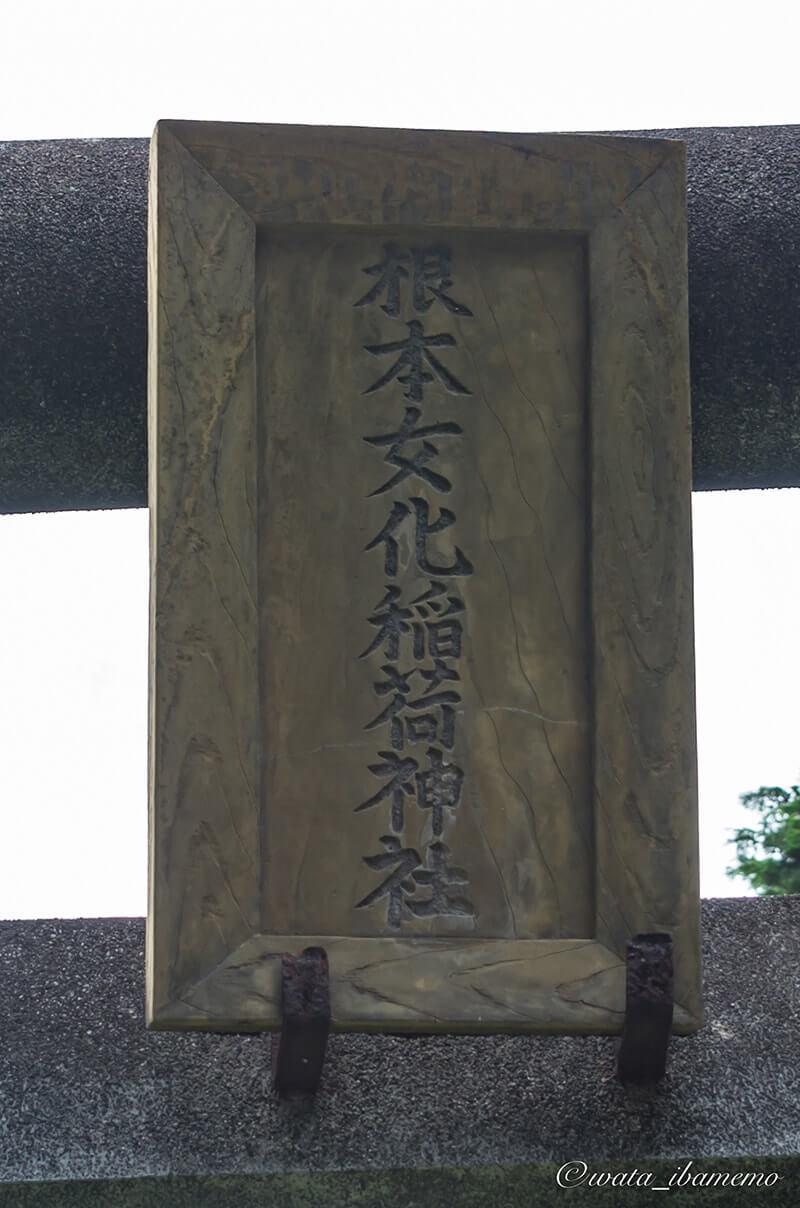 根本女化稲荷神社の扁額