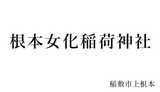 根本女化稲荷神社〜もうひとつの女化神社(稲敷市)