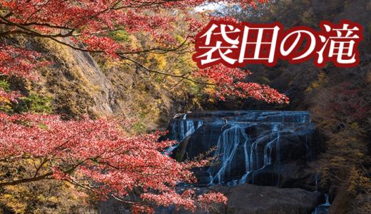 袋田の滝の紅葉と天狗岩の伝説(大子町)