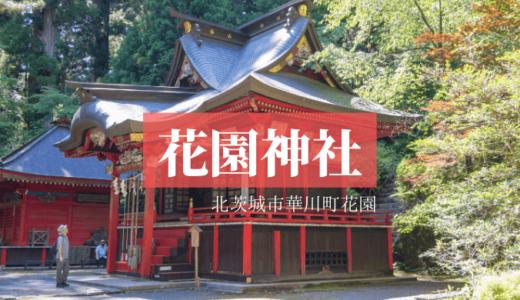 花園神社と山王大権現の伝説(北茨城市)