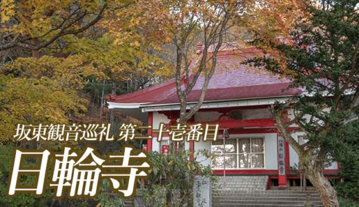 日輪寺〜坂東観音霊場 第二十一番札所(大子町)