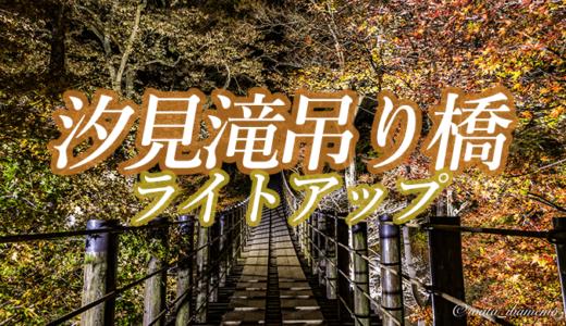 花貫渓谷の汐見滝吊り橋でライトアップ(高萩市)