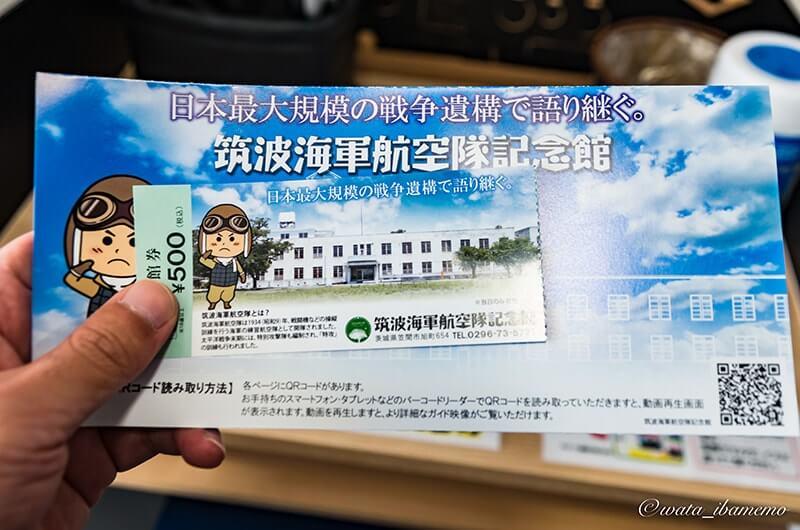 記念館のチケットとパンフレット