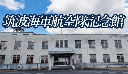 筑波海軍航空隊記念館と特攻隊(笠間市)