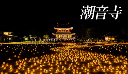 法相宗 潮音寺と万燈会(潮来市)