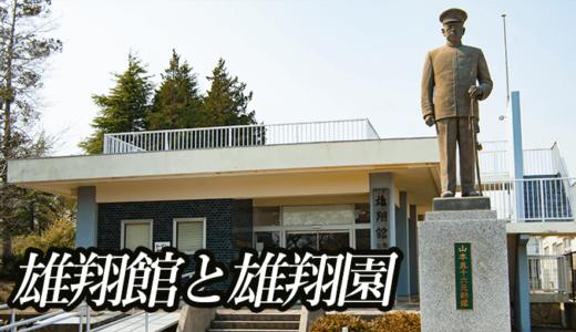 雄翔館と雄翔園(阿見町)