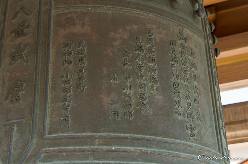 梵鐘に彫られた文字