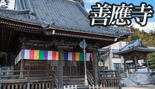 真鍋の善応寺〜 関東八十八ヶ所霊場 第三十五番札所(土浦市)