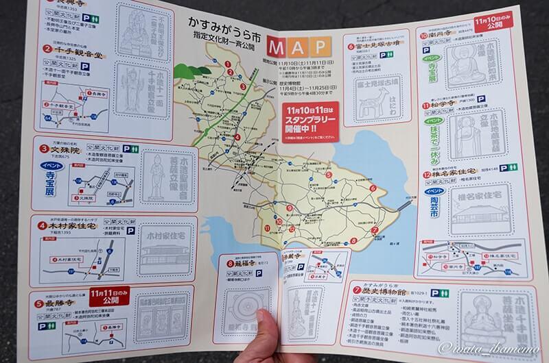 一斉公開パンフレット(裏面のスタンプラリー台紙)