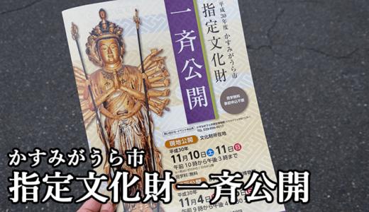 指定文化財一斉公開〜千代田編(かすみがうら市)