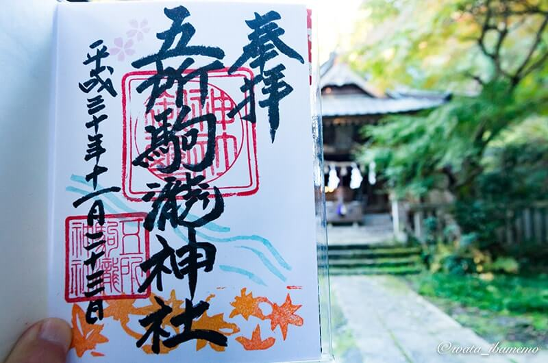 五所駒瀧神社の限定御朱印