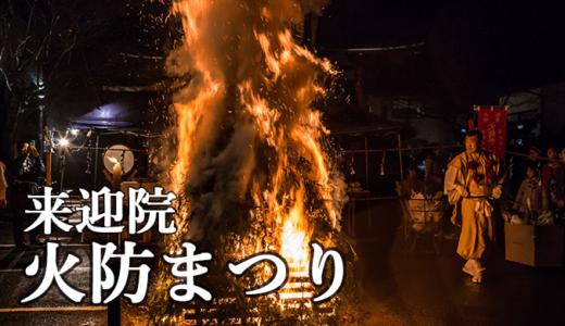 来迎院の火防まつり〜世界平和と難民救済を祈願(龍ケ崎市)