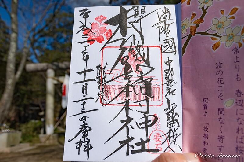 櫻川磯部稲村神社の限定御朱印