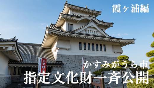 指定文化財一斉公開〜出島編(かすみがうら市)