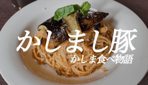『食のフェア かしま食べ物語』でかしまし豚メニュー勢揃い(鹿嶋市)