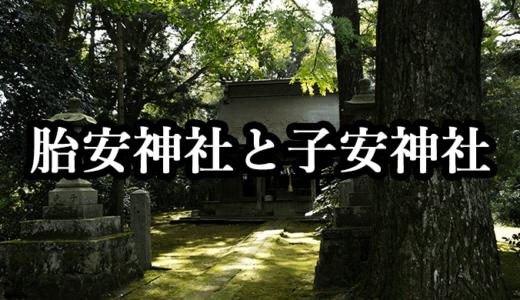 安産・育児の胎安神社と子安神社(かすみがうら市)
