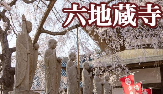 水戸黄門ゆかりの六地蔵寺〜桜と七地蔵の伝説(水戸市)