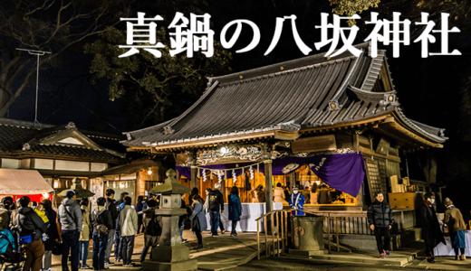 真鍋の八坂神社〜旧郷社(土浦市)