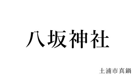 真鍋の八坂神社(土浦市)