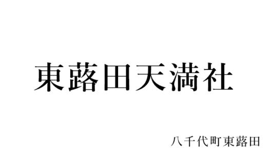 おもてなしの東蕗田天満社〜桜・御朱印〜(八千代町)
