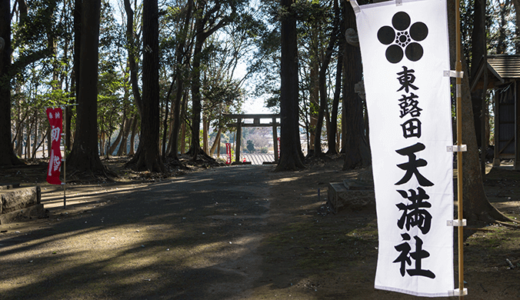 おもてなしの東蕗田天満社(八千代町)