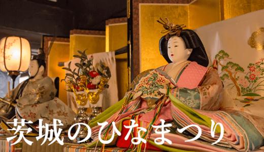 【まとめ】茨城のひな祭り2019