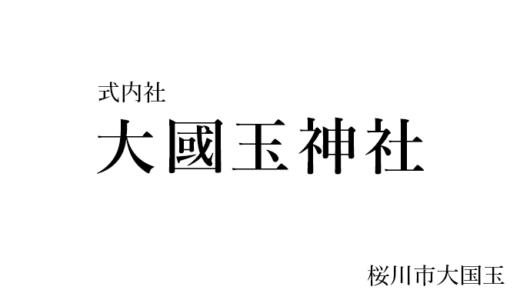 大國玉神社の鍬の祭(桜川市)