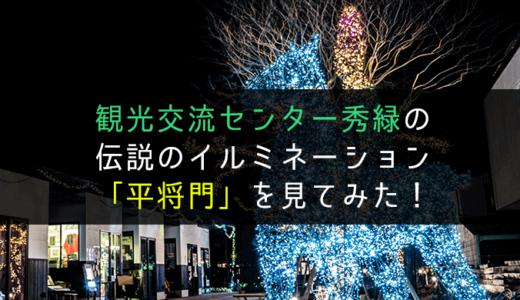 観光交流センター秀緑の平将門イルミネーション(坂東市)