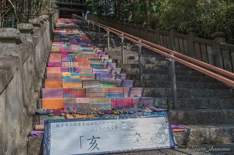 長禅寺石段のさをり織