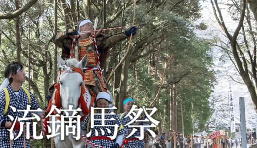 日枝神社と流鏑馬祭〜山の神退治の伝説(土浦市)