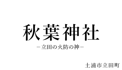 立田の秋葉神社(土浦市)