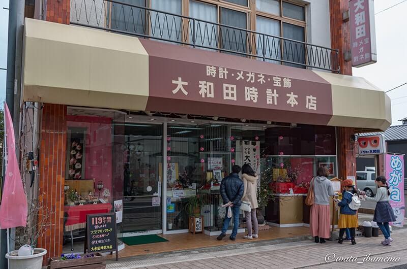 大和田時計店の外観