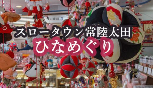 【2020は開催決定】スロータウン常陸太田ひなめぐり(常陸太田市)