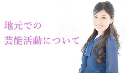 【石塚美咲】地元での芸能活動について