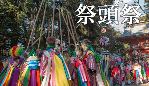 鹿島神宮の祭頭祭(鹿嶋市)