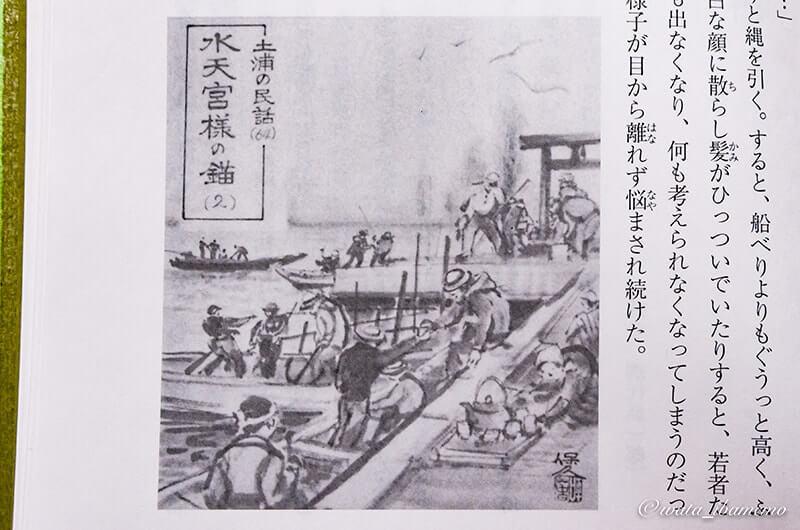 土浦の民話の水天宮の挿絵