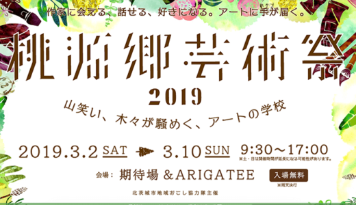 桃源郷芸術祭2019開催〜地域おこし協力隊主催のアートイベント(北茨城市)