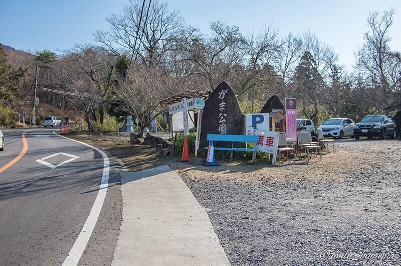 ガマ公園駐車場(駐車料金500円)