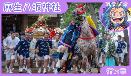 古宿の八坂神社〜麻生祇園馬出し祭り|行方市