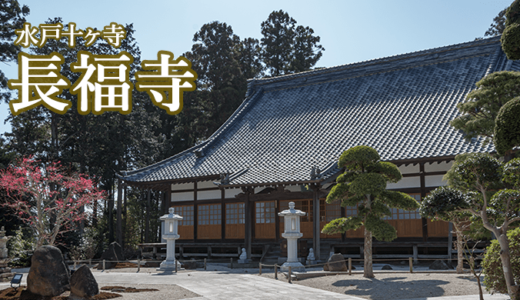 水戸十ヶ寺の古刹 長福寺〜天狗党の乱の記録(水戸市)